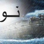 Hari Asyura dalam Bahtera Nuh A.S